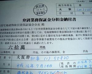 2007.12.21不動産業者の営業保証金供託制度.jpg