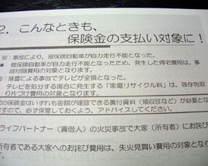 2008.01.19損害保険の支払い漏れ.jpg