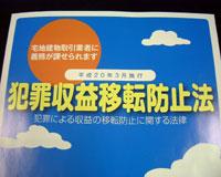 2008.02.25犯罪収益移転防止.jpg