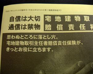 2008.03.20役所が嘘を?.jpg