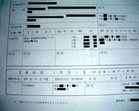 2007.11.11賃借権について・・・.jpg