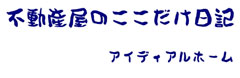 2009.03.02「相田みつを風」.jpg