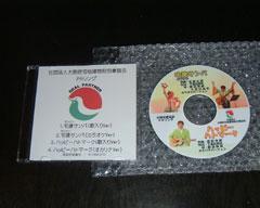 2009.09.19宅建サンバ♪.jpg