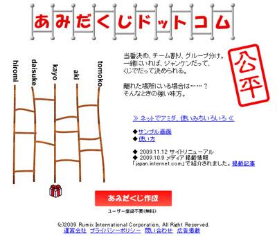 2009.12.10公平なあみだくじ.jpg
