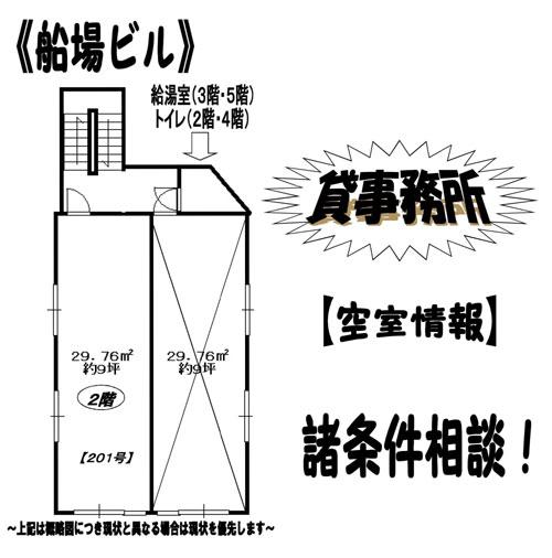 船場ビル間取り図船場ビル201.jpg